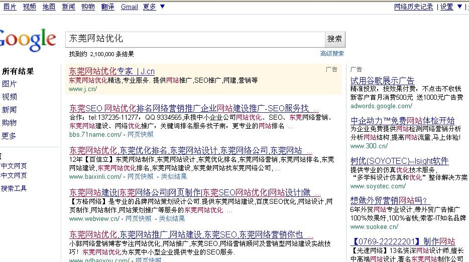 谷歌排名截图